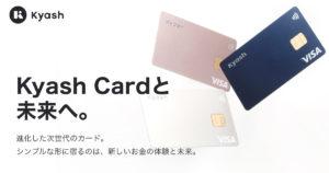 まだKYASH CARD持ってないの?ハイパフォ投資家のスマートなKYASH CARD生活とは