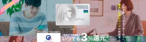超高還元すぎる謎のクレジットカード、セゾンパール・アメリカン・エクスプレスカードを徹底解説
